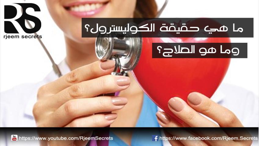 الكوليسترول: ما هي حقيقة الكوليسترول؟ وما هو العلاج؟