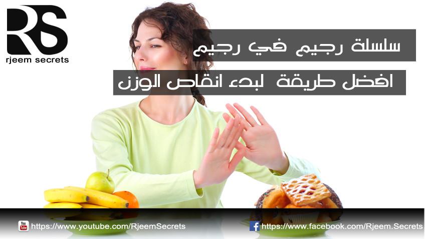 سلسلة رجيم في رجيم: افضل طريقة  لبدء انقاص الوزن والتخلص من السمنة