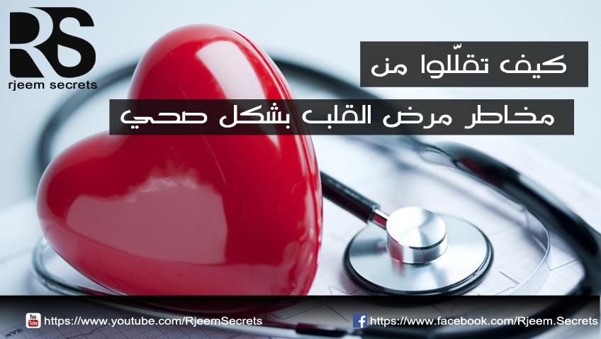 خمسة نصائح صحية للتقليل من مرض القلب