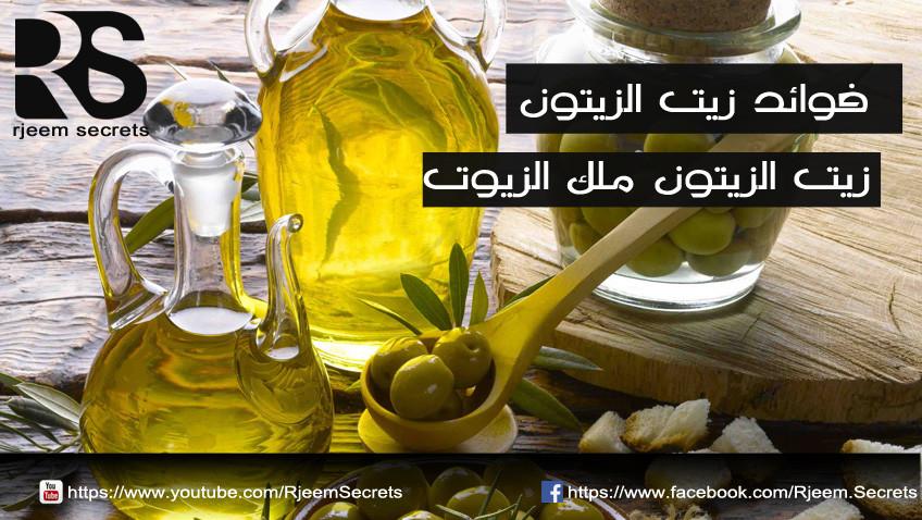 زيت الزيتون اكثر الزيوت صحة وفوائد | فوائد زيت الزيتون