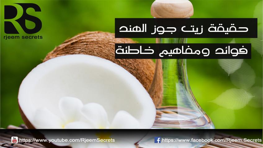 3- بلسم زيت جوز الهند للشعر الدهني