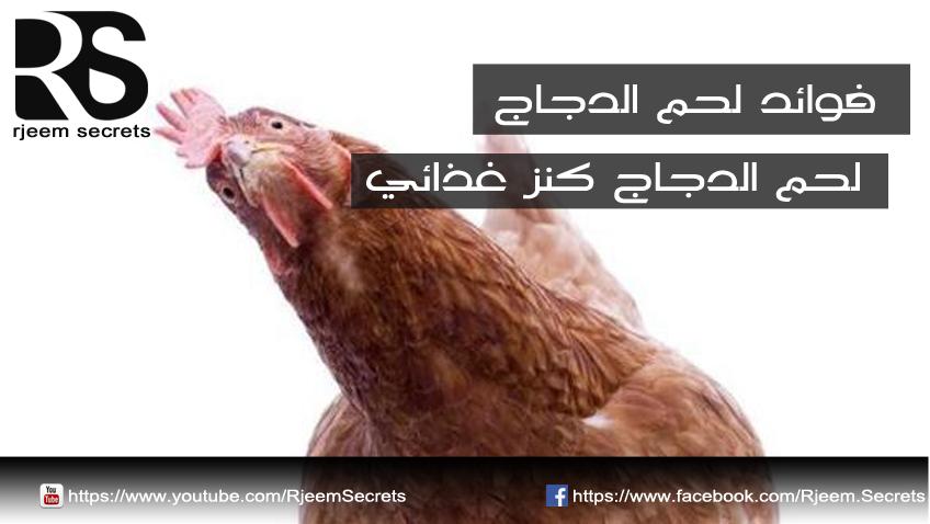 فوائد لحم الدجاج | الطريقة الصحية لتحضير لحم الدجاج