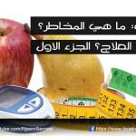 ما هو مرض السكري   ما هي انواع السكري وما هو علاج مرض السكري – الجزء 1
