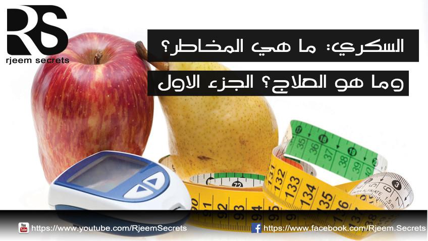 ما هو مرض السكري | ما هي انواع السكري وما هو علاج مرض السكري – الجزء 1