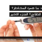 ما هو مؤشر السكري | كيفية الوقاية من مرض السكري