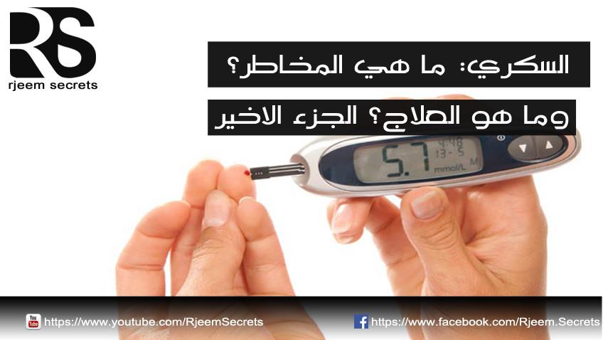 مرض السكري: ما هي المخاطر وما هو العلاج؟ الجزء الاخير