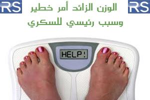 الوزن الزائد سبب رئيسي لمرض السكري
