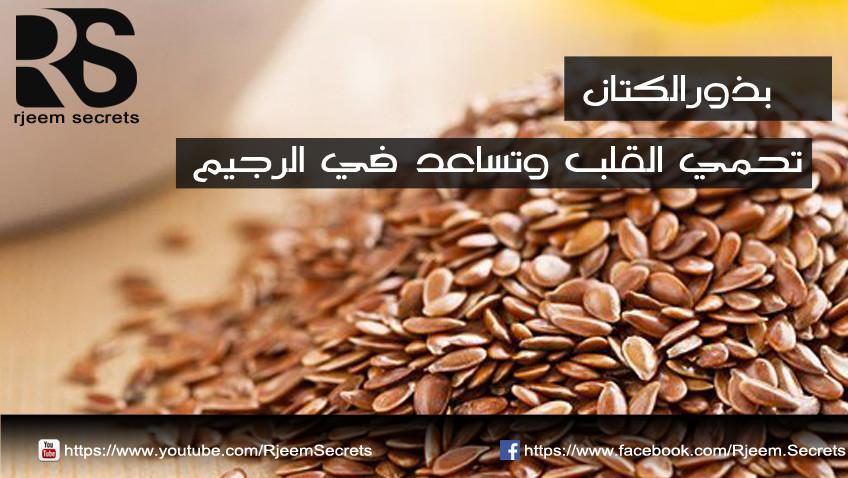 بذور الكتان تحمي القلب وتساعد في الرجيم وحرق الدهون