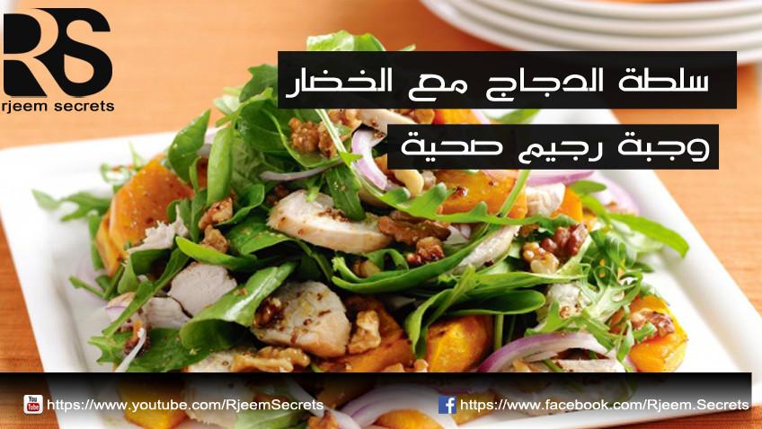 اكلات رجيم: سلطة الدجاج مع الخضار وجبة من اطيب وجبات للرجيم الصحي