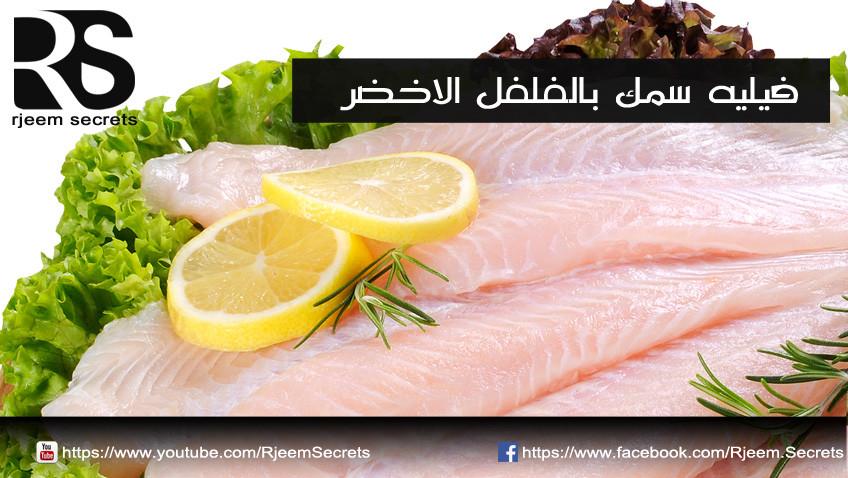 سمك فيليه بالفلفل الاخضر وصفة للرجيم لذيذة في رجيم صحي