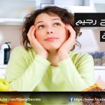 10 نصائح رجيم جوهرية تساعد في نجاح برنامج رجيم