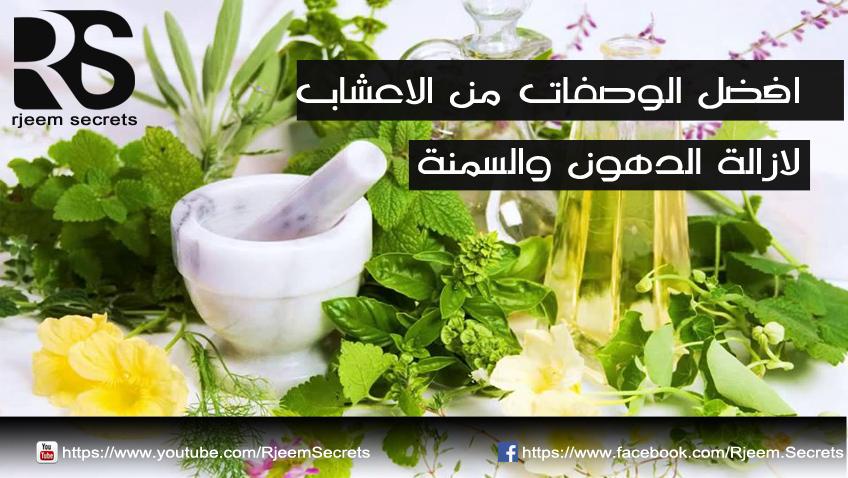 اعشاب تزيل الكرش وتُعد في الوقت نفسه وصفات للرجيم