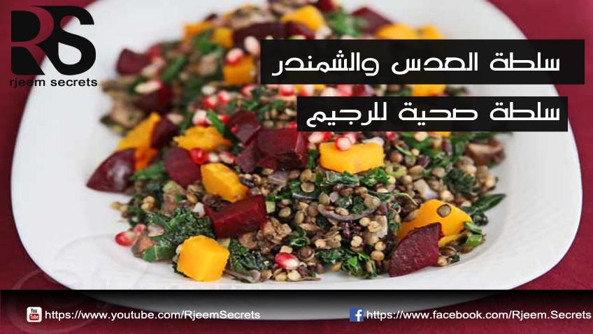 اكلات رجيم: سلطة العدس والشمندر سلطة من سلطات صحية ولذيذة