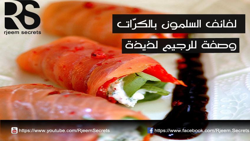 اكلات رجيم: لفائف فيليه السلمون بالكرّات وصفة للرجيم
