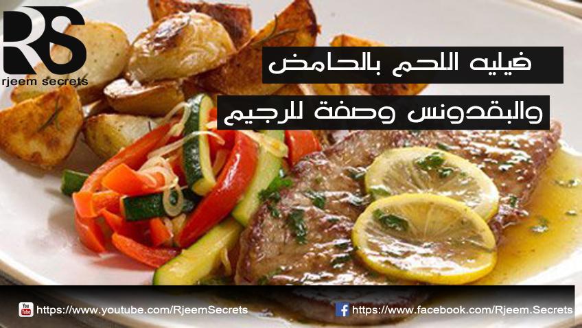 اكلات رجيم: فيليه اللحم بالحامض والبقدونس وصفة من وصفات للرجيم