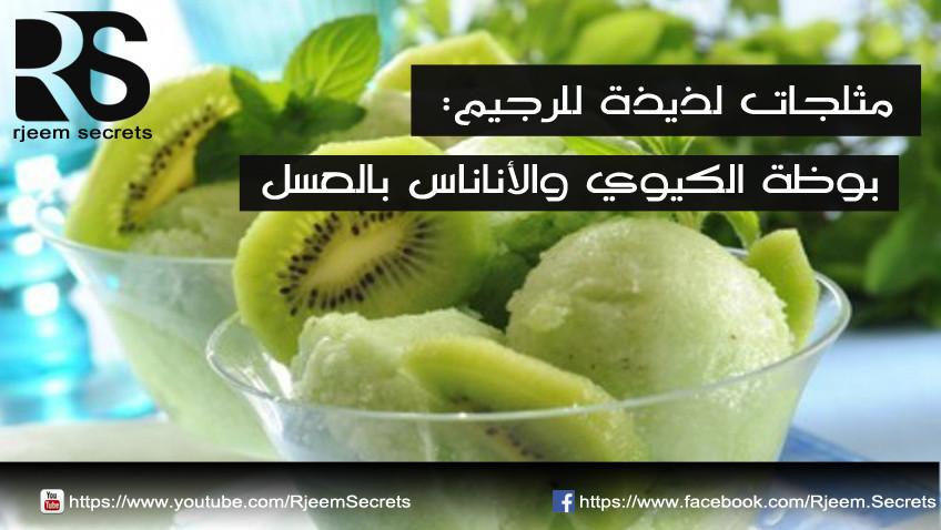 ايس كريم الكيوي والاناناس بالعسل من الذّ اكلات رجيم ( وصفات رجيم)