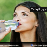 ما هو رجيم الماء وكيف يساعد في انقاص الوزن