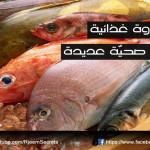ما هي فوائد السمك وما هو دور الذي يلعبه في الرجيم والدايت