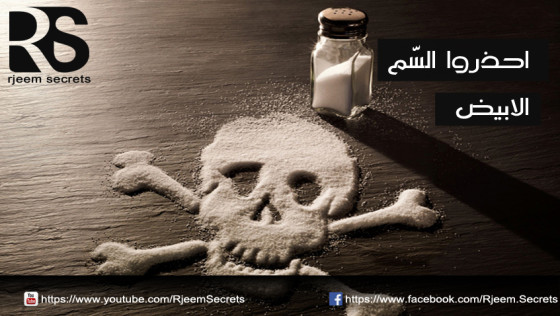 اضرار الملح وتأثيره في الرجيم والدايت