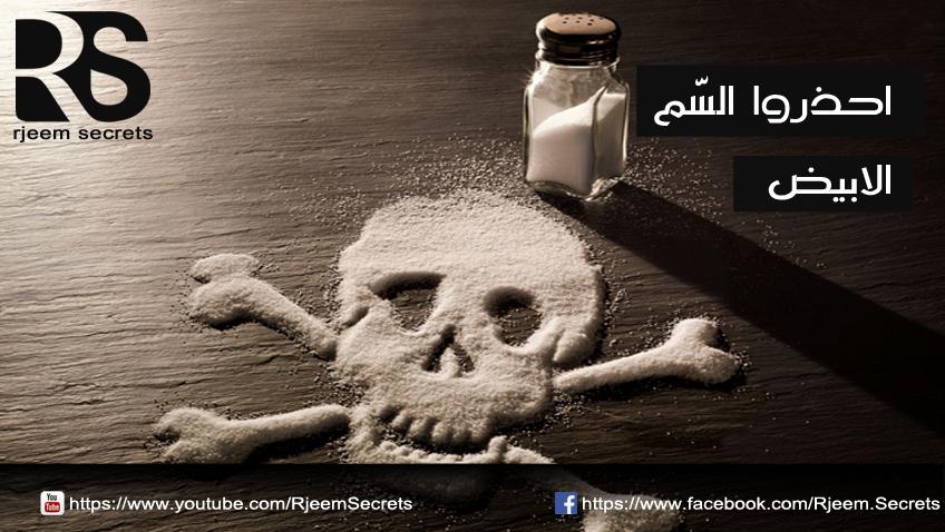 ما هي اضرار الملح وكيف يؤثرالاستهلاك الزائد للملح في الرجيم والدايت