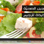 سلطة الجبن الصحية من اطيب اكلات رجيم ( سلطات صحية )