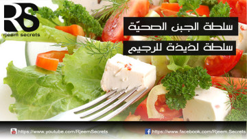 سلطة الجبن الصحية من اطيب اكلات رجيم (سلطات صحية)