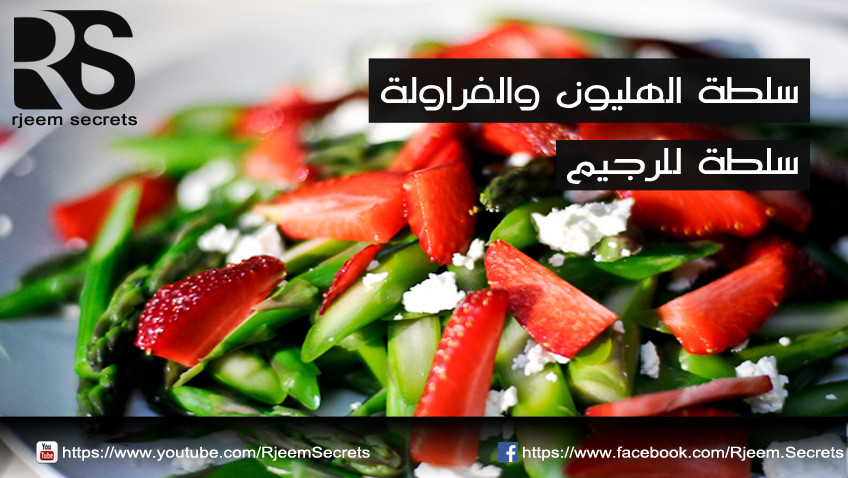 اكلات رجيم: سلطة الهليون والفراولة وصفة من وصفات للرجيم صحية ولذيذة