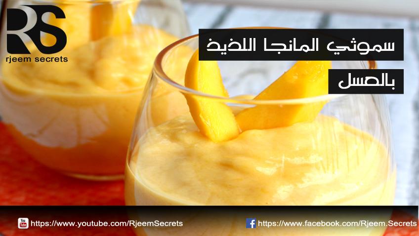اكلات رجيم : سموثي المانجا اللذيذ بالعسل