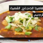 اكلات رجيم: حساء فاهيتا الدجاج الشهيّ شوربة من ألذ شوربات للرجيم