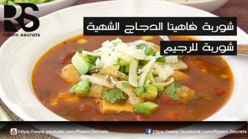 اكلات رجيم: حساء فاهيتا الدجاج الشهي ضمن شوربات للرجيم
