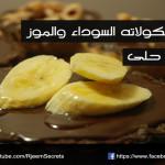 تارت الشكولاته السوداء والموز من الذّ اكلات رجيم ( وصفات حلى )