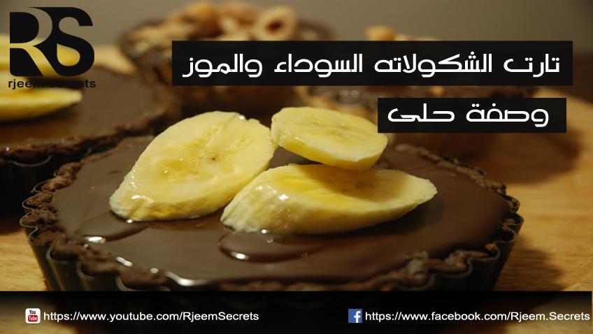 وصفات حلى: تارت الشكولاته السوداء والموز من اكلات رجيم