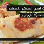 اكلات رجيم: سمبوكّة لحم الحبش وصفة من الذ وصفات صحية