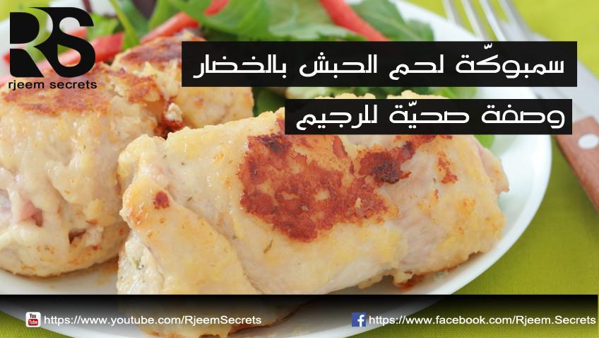 الملفوف المحشى اللبنانى – وصفات صحية