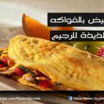 اكلات رجيم: عجّة البيض بالفواكه وصفة للرجيم لذيذة وصحيّة