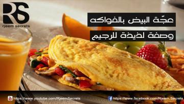 اكلات رجيم: عجّة البيض بالفواكه وصفة للرجيم