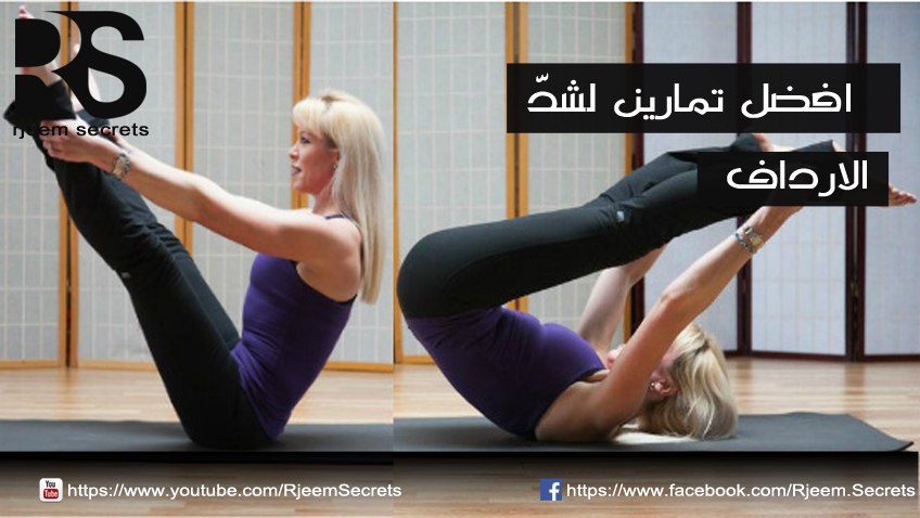 تمارين شد الجسم: تمارين الارداف