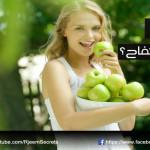 ما هو رجيم التفاح وكيف يساعد في انقاص الوزن؟