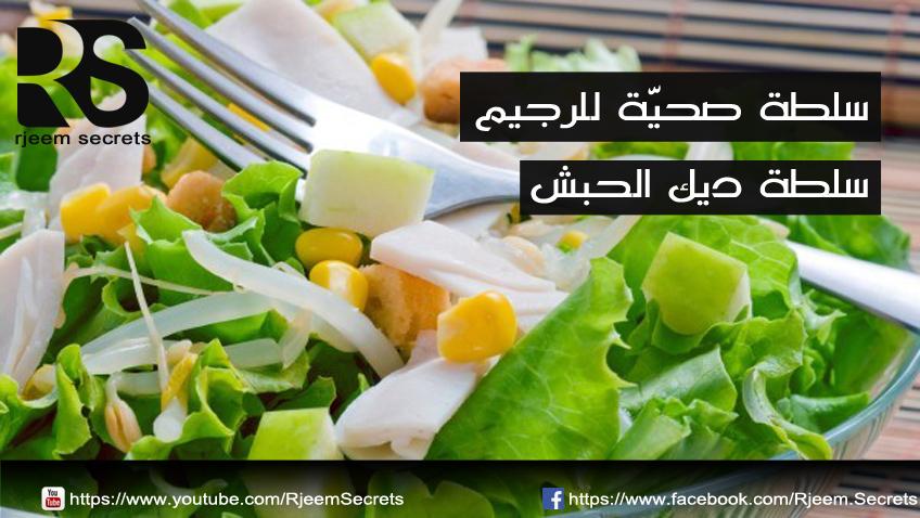 سلطة ديك الحبش من اطيب اكلات رجيم ( سلطات صحية )