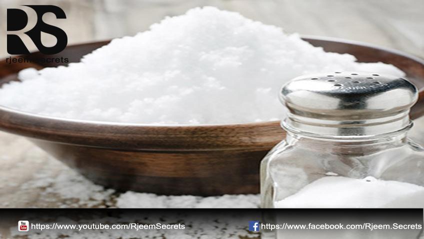 تعرفوا معنا على اضرار الملح وعلى تأثيره في الرجيم والدايت