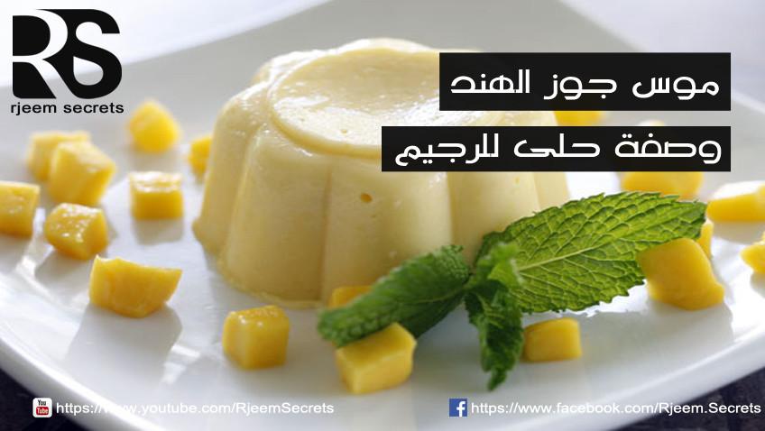 موس جوز الهند من الذّ اكلات رجيم ( وصفات حلى )