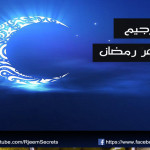 4 نصائح رجيم اساسية في رمضان