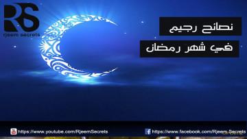 نصائح رجيم في رمضان