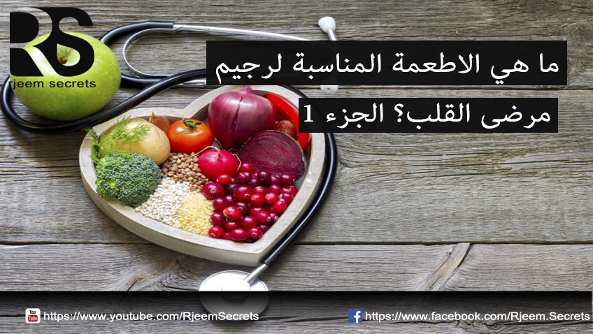 الرجيم لمرضى القلب : نظام غذائي لصحة قلبك الجزء 1