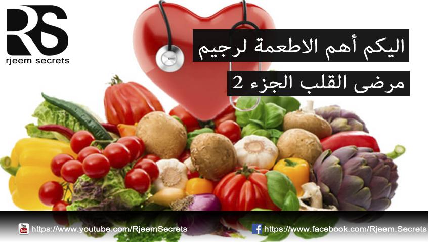 رجيم لمرضى القلب والكولسترول الجزء الثاني