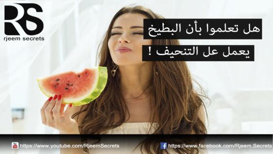 الرجيم والبطيخ : هل يساعد البطيخ في التنحيف وانقاص الوزن