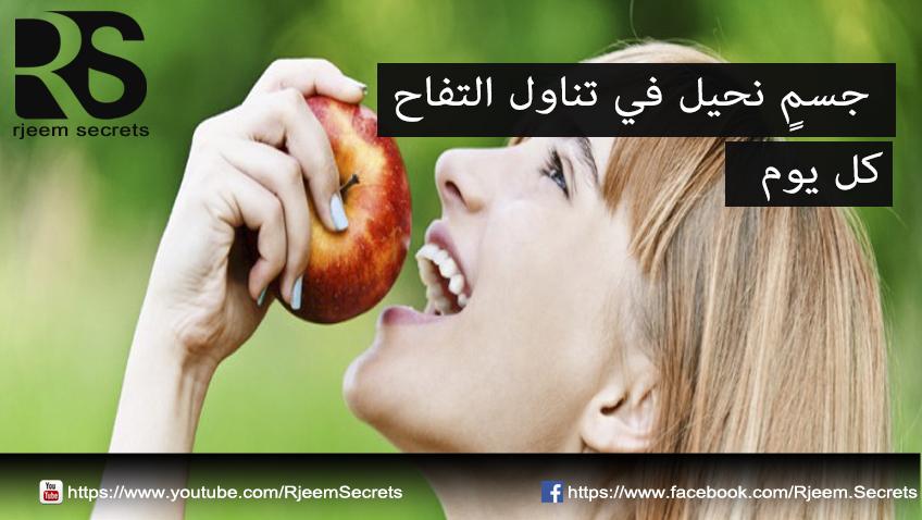الرجيم والتفاح : ما هي فوائد التفاح في التنحيف وانفاص الوزن ؟