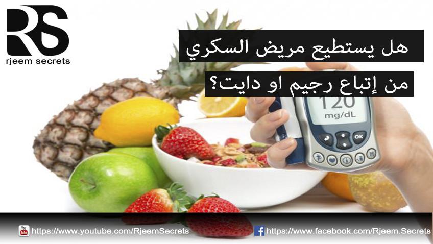 رجيم لمرضى السكري لإنقاص الوزن