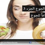 الريجيم والجوع الجزء الثالث
