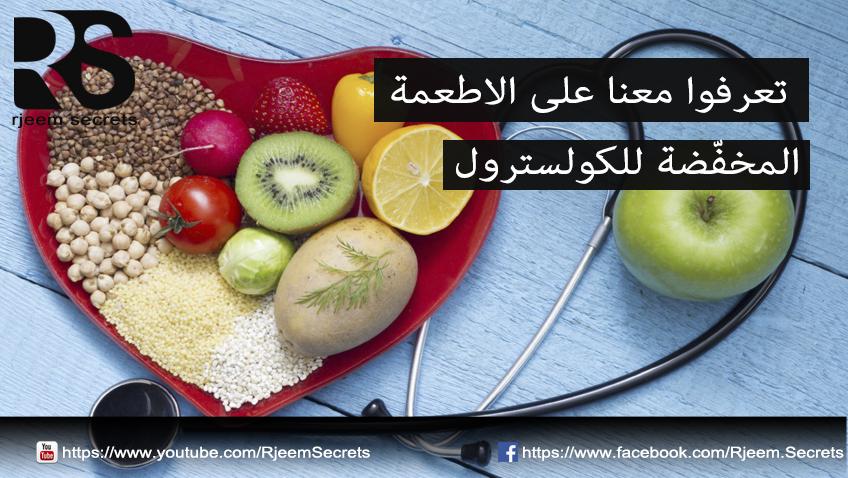 الريجيم والكولسترول : الاطعمة المخفضة للكولسترول